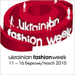 Ukrainian Fashion Week, 11-16 марта 2010