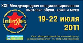 Leather Shoes 19-22 июля 2011, г. Киев. Международная специализированная выставка обуви, кожи и меха