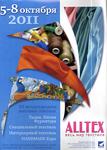 Международная выставка текстиля. Ткани. Нитки. Фурнитура. Специальный текстиль. Интерьерный текстиль. Handmade - Expo. с 5 по 8 октября 2011