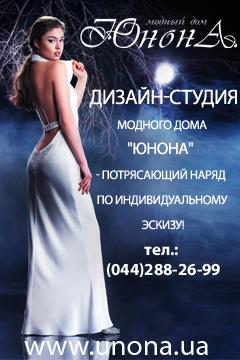 Дизайн-студия модного дома Юнона. Дизайнер Инна Черняк. Свадебные и вечерние платья по индивидуальному заказу. Эксклюзивные свадебные и вечерние платья (размещался этот баннер)