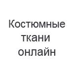 Интернет-магазин тканей, Киев, Украина. Купить недорогие костюмные ткани. Продажа недорогой костюмки в Украине. Костюмная ткань. Полушерсть. Шерстеподобные костюмные ткани из полиестера.