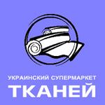 Магазины тканей в Украине представляют свой товар (ткани) в интернете. Посмотреть образцы тканей в интернете. Сколько стоит ткани. Цены на ткани в Украине. Купить ткани через интернет