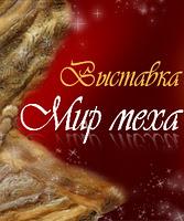 Мир меха – меховая выставка в Киеве с 8 по 11 декабря.