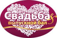 XІI Международная специализированная выставка. Свадьба & Выпускной бал 2012. 19 - 22 апреля 2012 г. Киев.