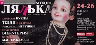 Авторская кукла/ лялька. тедди. Авторская бижутерия
