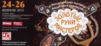 Золотые руки мастеров. Выставка рукоделия в Киеве, ст. метро левобережная, на Броварском проспекте.