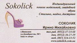 Sokolick - индивидуальный пошив модельной и свадебной обуви в Николаеве ( Украина)
