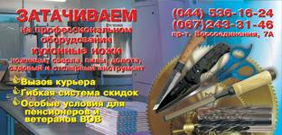 Заточка ножниц на профессиональном оборудовании в Киеве