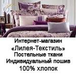 Интернет-магазин Лилея-текстиль (г. Киев, Украина). Ткани для постельного белья, 100% хлопок: бязь, поплин, перкаль, сатин
